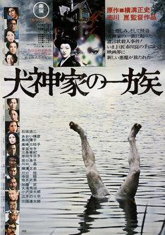 「ミステリー映画大全集~横溝正史vs.松本清張~」展示内容より、「犬神家の一族」ポスター。
