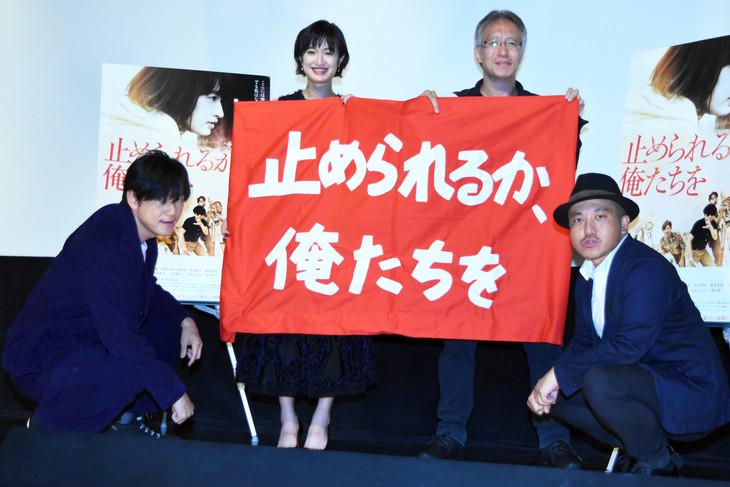 「止められるか、俺たちを」完成披露上映会の様子。左から井浦新、門脇麦、井上淳一、白石和彌。
