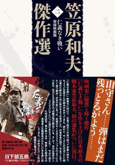 「笠原和夫傑作選 仁義なき戦い 実録映画篇」表紙
