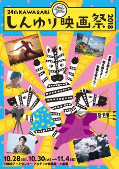 「第24回KAWASAKIしんゆり映画祭2018」メインビジュアル