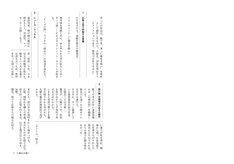 「笠原和夫傑作選 仁義なき戦い 実録映画篇」中面