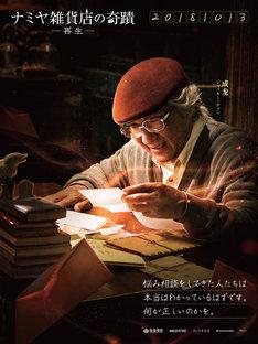 「ナミヤ雑貨店の奇蹟 -再生-」キャラクターポスター(ジャッキー・チェン)