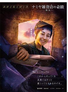 「ナミヤ雑貨店の奇蹟 -再生-」キャラクターポスター(ディルラバ・ディルムラット)
