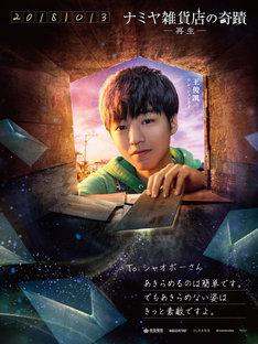 「ナミヤ雑貨店の奇蹟 -再生-」キャラクターポスター(ワン・ジュンカイ)