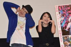 劇中に登場するポーズを披露した吉田恵輔(左)とナッツ・シトイ(右)。