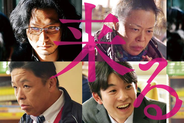 「来る」の追加キャスト。左上から時計回りに青木崇高、柴田理恵、太賀、伊集院光。