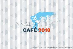 「WALKURE CAFE 2018」ビジュアル