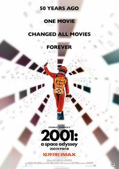 「2001年宇宙の旅」IMAX上映ビジュアル (c)2018 Warner Bros. Entertainment Inc.