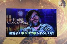 ビデオメッセージで登場したジャック・ブラック。