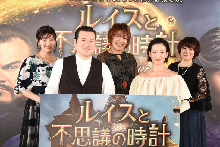 「ルイスと不思議の時計」吹替版完成会見の様子。左から本名陽子、佐藤二朗、松本梨香、宮沢りえ、矢島晶子。
