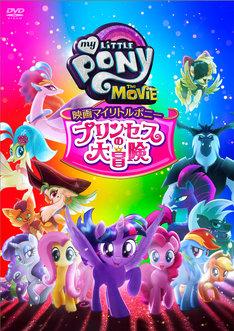 「映画マイリトルポニー プリンセスの大冒険」DVDジャケット