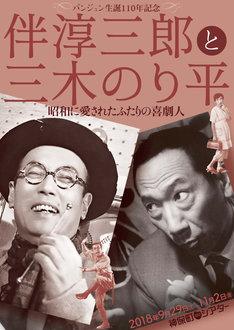 「バンジュン生誕110年記念 伴淳三郎と三木のり平 昭和に愛されたふたりの喜劇人」チラシビジュアル