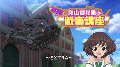 「ガールズ&パンツァー TV & OVA 5.1ch Blu-ray Disc BOX」の映像特典「不肖・秋山優花里の戦車講座~EXTRA~」。