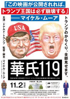 「華氏119」ポスタービジュアル