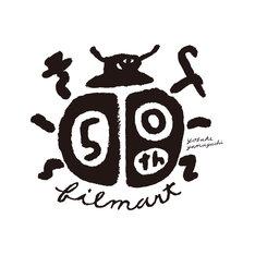フィルムアート社創立50周年記念ロゴ