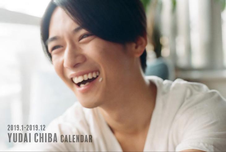 「千葉雄大 CALENDAR 2019.1-2019.12」