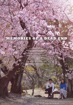 「デッドエンドの思い出」海外版ティザービジュアル (c)2018「Memories of a Dead End」FILM Partners