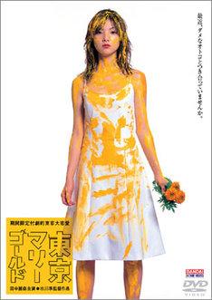 「東京マリーゴールド」DVDジャケット