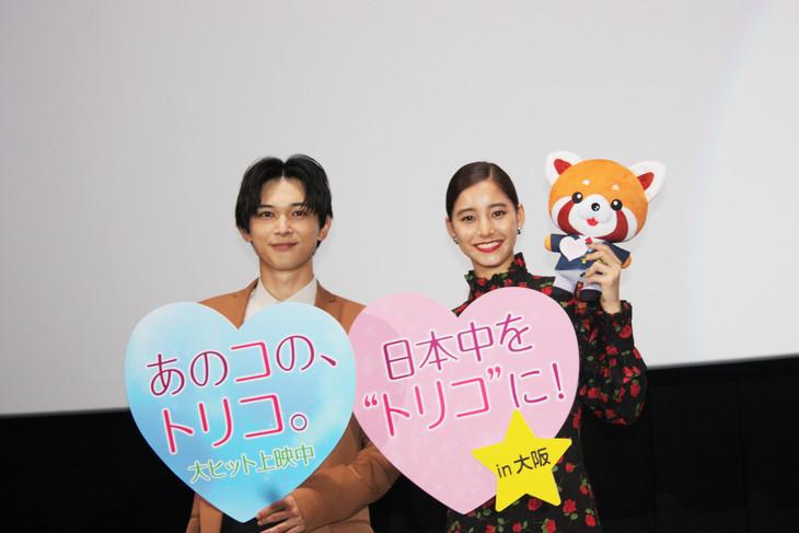「あのコの、トリコ。」公開記念舞台挨拶にて、左から吉沢亮、新木優子。