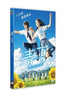 「青夏 きみに恋した30日」通常盤DVDジャケット