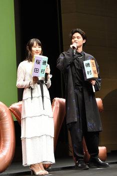 左から桜井日奈子、磯村勇斗。