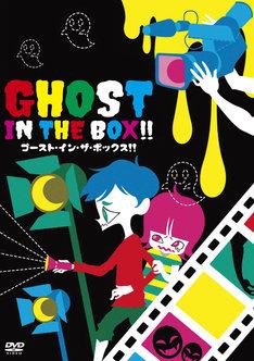 「GHOST IN THE BOX!! ゴースト・イン・ザ・ボックス!!」DVDジャケット