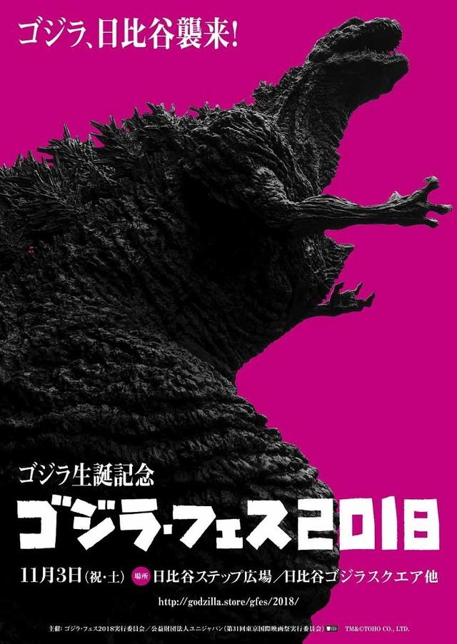 「ゴジラ・フェス 2018」ビジュアル