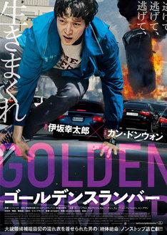 「ゴールデンスランバー」ポスタービジュアル