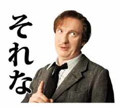 LINEスタンプ「毎日魔法!ハリー・ポッターvol.2」より、リーマス・ルーピン。