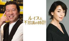 左から佐藤二朗、宮沢りえ。