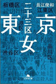 「東京二十三区女」文庫版書影