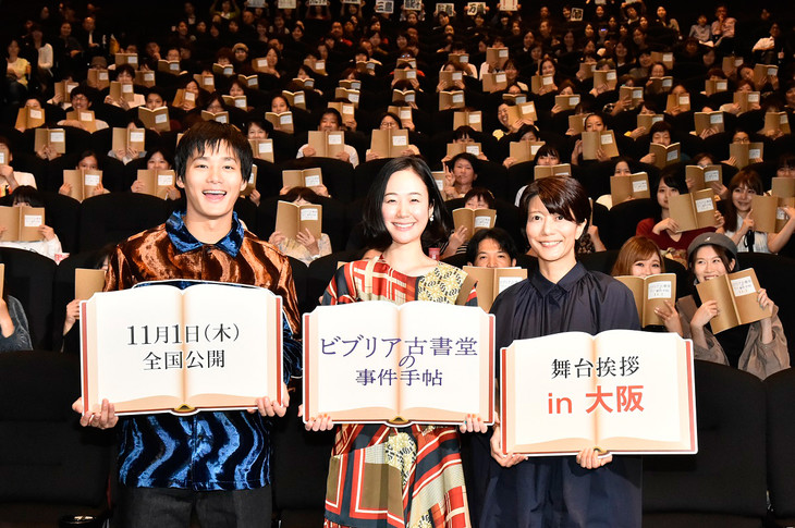 「ビブリア古書堂の事件手帖」大阪舞台挨拶にて、左から野村周平、黒木華、三島有紀子。