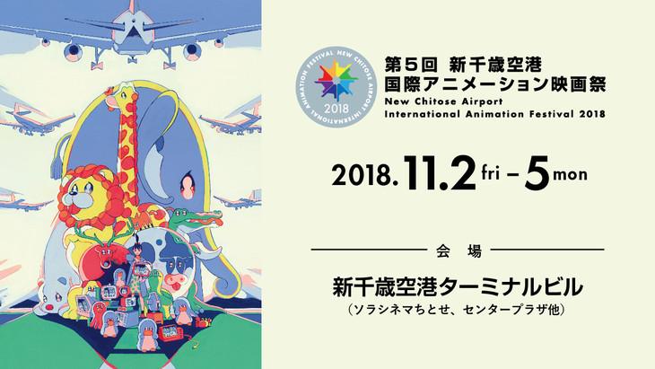 第5回 新千歳空港国際アニメーション映画祭のバナー。