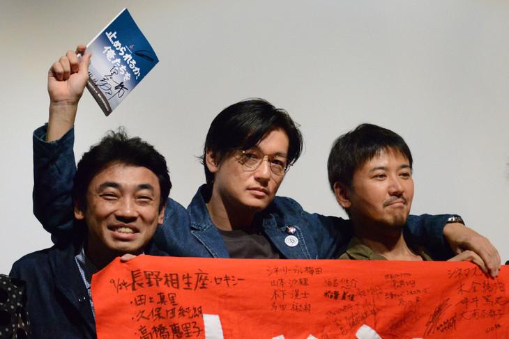 「止められるか、俺たちを」初日舞台挨拶の様子。左から山本浩司、井浦新、大西信満。