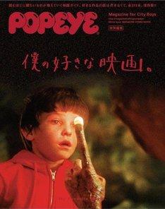 「POPEYE特別編集 僕の好きな映画。」表紙
