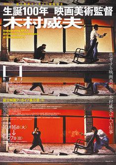 「国立映画アーカイブ開館記念 生誕100年 映画美術監督 木村威夫」チラシ