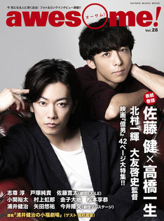 「awesome! Vol.28」書影