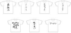 下界用デイリーTシャツ 7種セット(9800円)