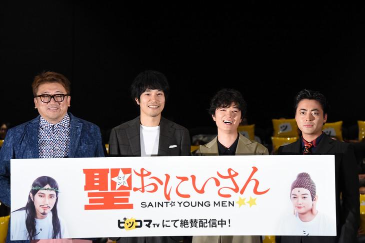 左から福田雄一監督、松山ケンイチ、染谷将太、山田孝之。