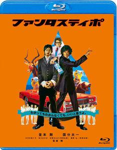 「ファンタスティポ」Blu-rayジャケット