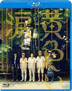 「黄色い涙」Blu-rayジャケット