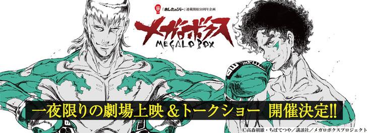 「Blu-ray BOX最終巻発売記念『メガロボクス』ベストバウト上映」ビジュアル
