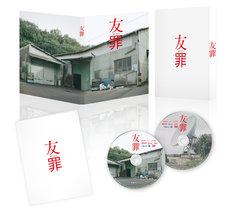 「友罪」Blu-ray / DVD豪華版の展開図。