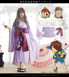 「砂かけばばあの菫色和風ワンピース」着用イメージ