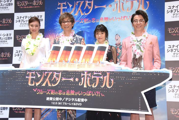 「モンスター・ホテル クルーズ船の恋は危険がいっぱい?!」初日舞台挨拶の様子。左から観月ありさ、山寺宏一、川島海荷、藤森慎吾。