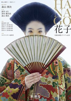 伝統と創造シリーズ vol.10「HANAGO-花子-」チラシ表