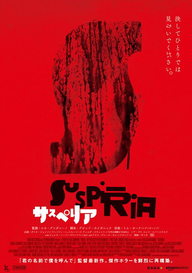 【映画】決してひとりでは見ないでください…「サスペリア」ポスター公開、監督来日も決定