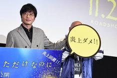 クロちゃん(右)の顔をパネルで隠す田中圭(左)。