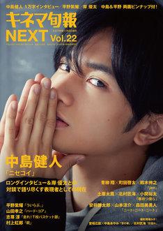 キネマ旬報 NEXT vol.22表紙