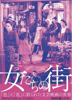 特集上映「女たちの街『色』と『花』に彩られた文芸映画の世界」チラシビジュアル